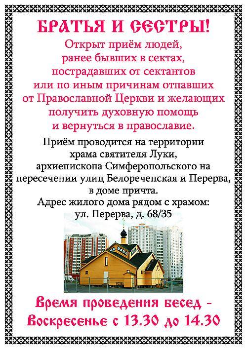 Открыт прием пострадавших от сект, желающих получить духовную помощь и вернуться в Православие.